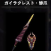 【MH:W】カイザーγベースの安全型達人芸ガイラクレスト惨爪装備