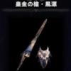 【MH:W】惨爪より強い状況もあり!皇金の槍・風漂の達人芸装備