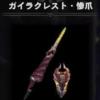 【MH:W】ドラケンベースの会心100%達人芸ガイラクレスト惨爪装備